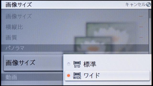<b>「標準」サイズと「ワイド」サイズの切り替えは「画像サイズ」メニュー内。頭では理解できるが、使い勝手はいまいち</b>