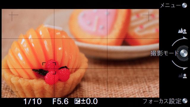 <b>これは「16:9」比率にしているときの画面。動画にすると、静止画よりも写る範囲が狭くなる。その範囲を四隅の十字マークで表示しているわけ</b>