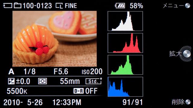 <b>輝度とRGBのヒストグラム付きの画面。もう少し空間を上手に活用して欲しかった気がしないでもない</b>