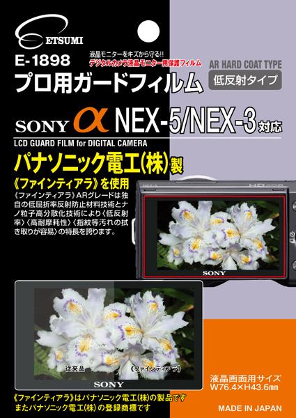 <b>プロ用ガードフィルム ソニーαNEX-5/NEX-3対応</b>