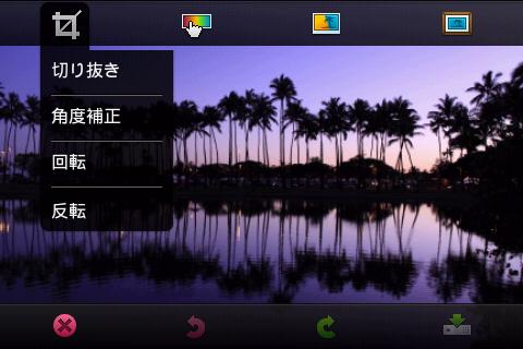 <b>Photoshop.com Mobile for Android 1.2。日本語表示に対応した</b>