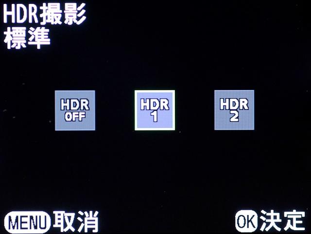 <b>HDR撮影は2段階を選択可能</b>