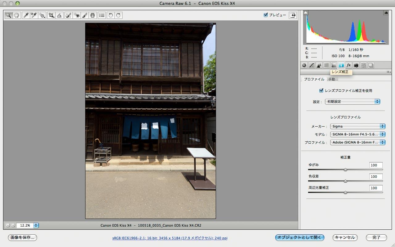 <b>Photoshop CS5のレンズ補正を使った例。「レンズ補正」ありで現像すると、歪曲収差、倍率色収差、周辺光量低下を自動で補正してくれる。まだ、対応レンズは少ないけど</b>