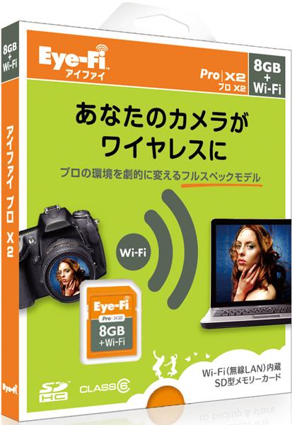 <b>Eye-Fi X2の最上位モデル「Eye-Fi Pro X2」</b>