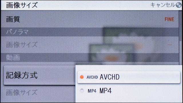 <b>動画の記録方式はAVCHDとMP4の2種類。ここがNEX-3と違っているポイントだ</b>