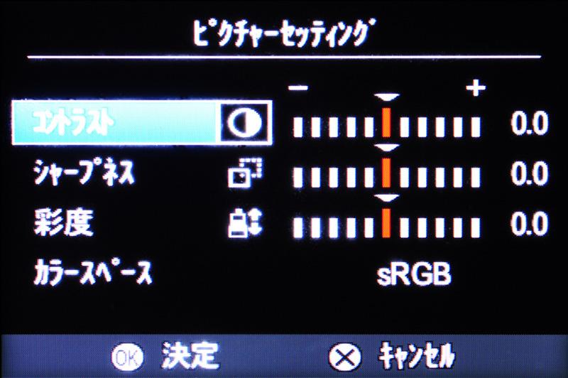<b>ピクチャーセッティングの詳細設定画面</b>