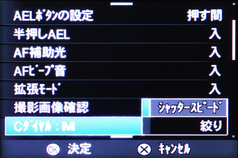 <b>ダイヤルの機能設定メニュー</b>
