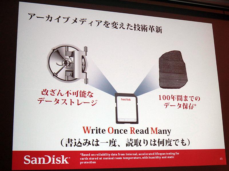 <b>「改竄不可」と「100年保存」が特徴</b>