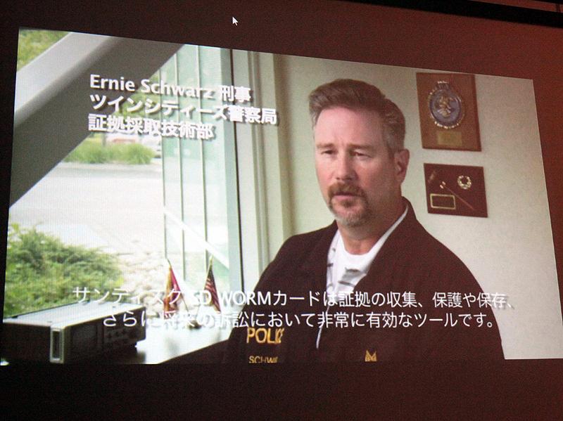 <b>米国の警察機関によるレポート映像も上映した</b>