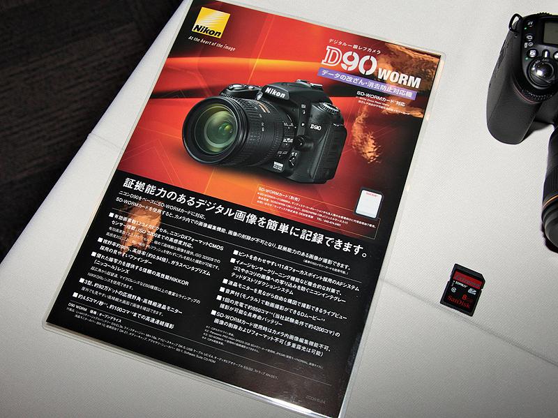 <b>ニコン「D90」ベースの「D90 WORM」のカタログ</b>