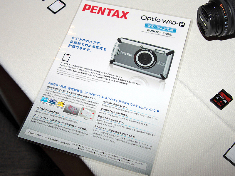<b>Optio W80-Pのカタログ</b>