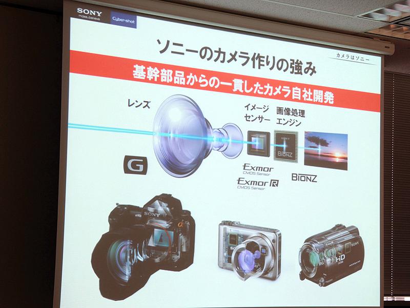 <b>ソニーは基幹部品の内製化を強みだとする</b>