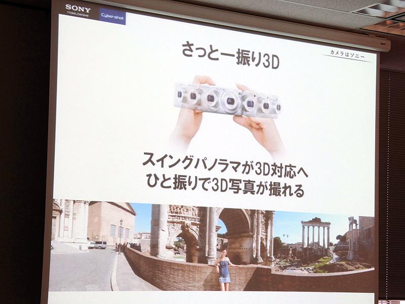 <b>DSC-TX9とDSC-WX5では3Dのパノラマが撮影可能になった</b>