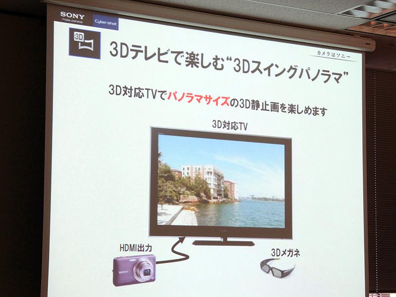 <b>「3Dスイングパノラマ」は3D対応テレビで鑑賞できる</b>