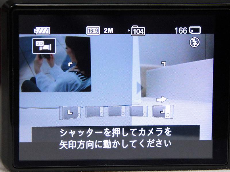 <b>いずれも3D撮影も、従来のスイングパノラマと同様にカメラを一振りするだけでよい</b>