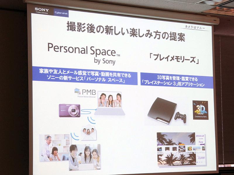 <b>撮影後の楽しみ方提案として、主にプライベートで写真や動画を共有できるサービス「Personal Space」と3D写真を鑑賞できるPS3用ソフト「プレイメモリーズ」も提供する</b>