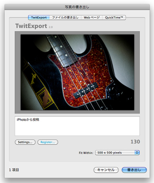<b>TwitExport2をiPhoto '08で使用しているところ</b>