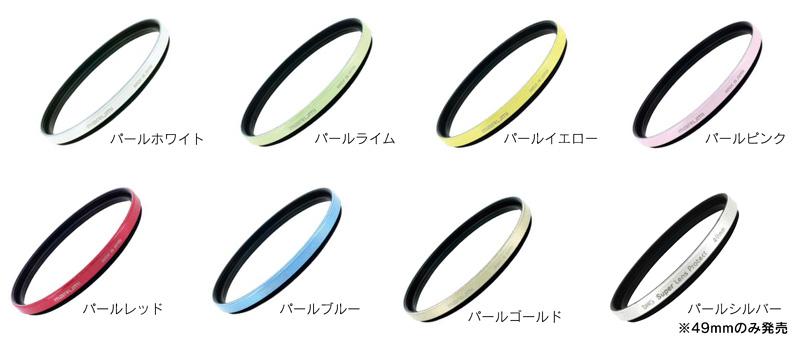 <b>My Color Filterのカラーバリエーション</b>