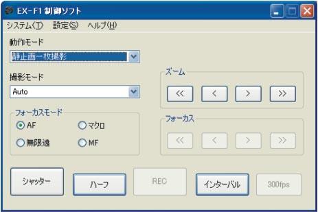 <b>EX-F1制御ソフト</b>