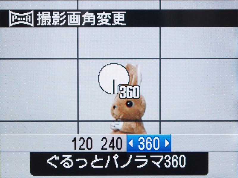 <b>「ぐるっとパノラマ360」の画角設定メニュー</b>
