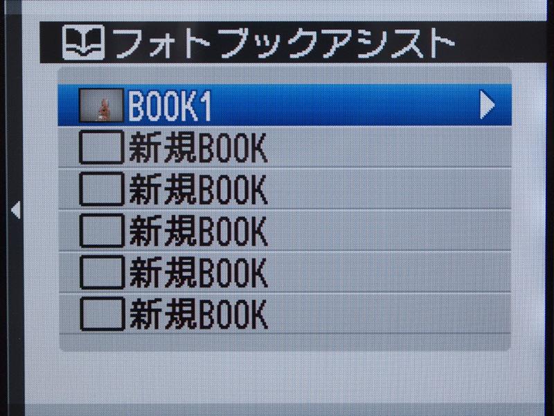 <b>作成したブックの一覧。店頭端末にも同様の画面が表示される</b>
