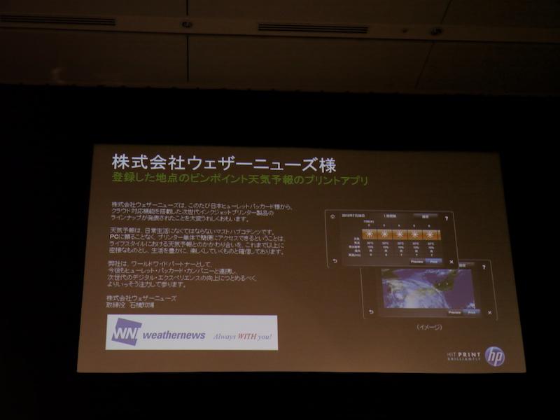 <b>今秋から日本地域の情報を配信するというウェザーニューズのアプリ</b>