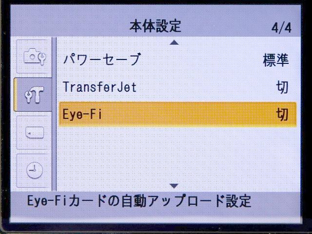 <b>Eye-FiやTransferJetの設定はメニューから。オン・オフの設定くらいしかできない</b>