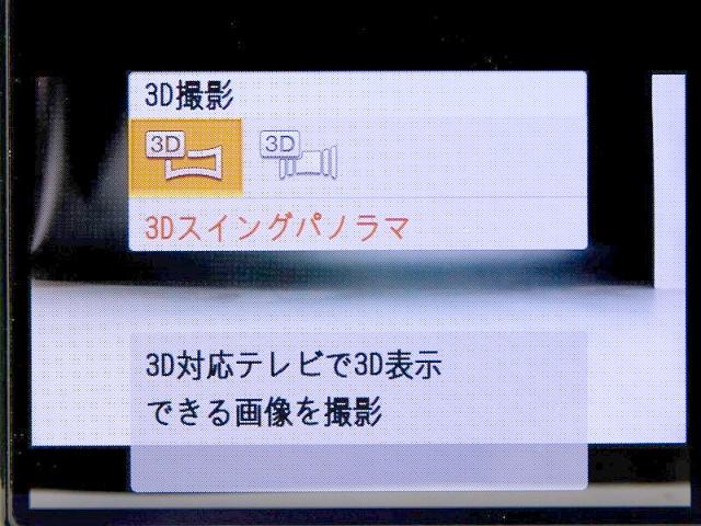 <b>モードダイヤルを「3D」に合わせると3Dスイングパノラマが撮影できる</b>