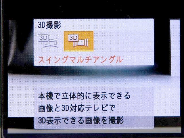 <b>スイングマルチアングルに合わせれば、パノラマではなく3D写真の撮影となる</b>