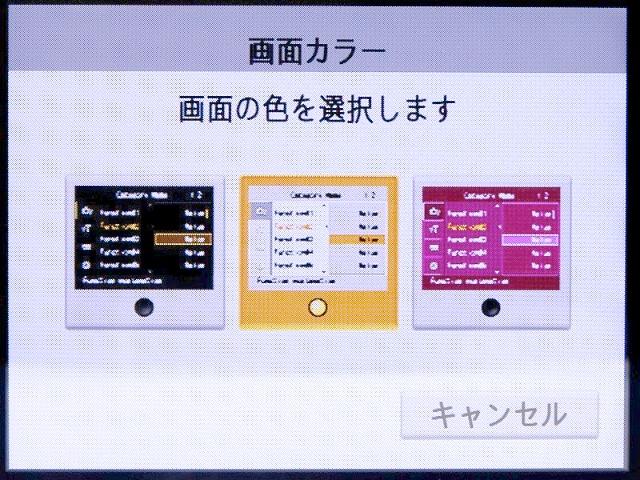 <b>そのほかの機能としては、メニュー画面のカラーを変更する機能が搭載された</b>
