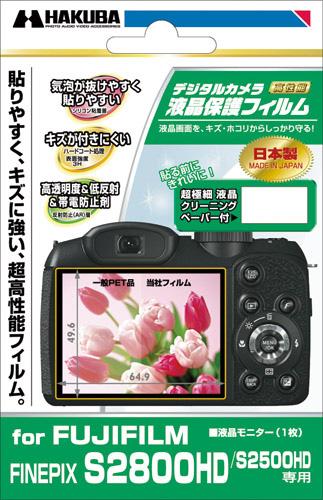 <b>富士フイルムFinePix S2800HD/S2500HD専用</b>