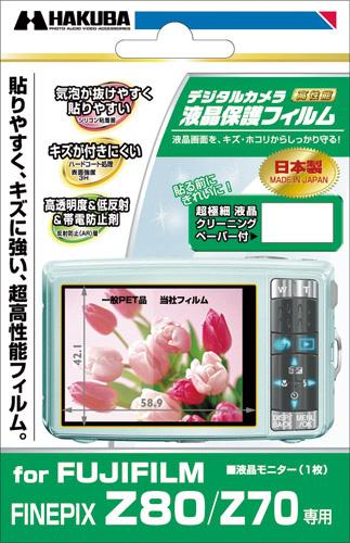 <b>富士フイルムFinePix Z80/Z70専用</b>