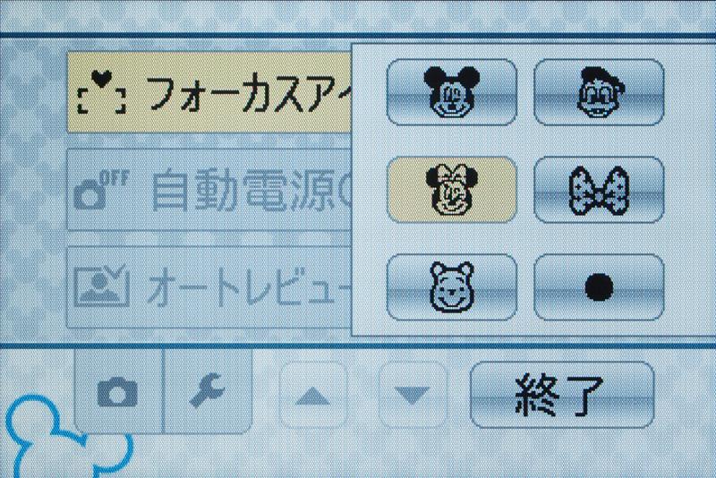<b>フォーカスアイコンの選択画面</b>