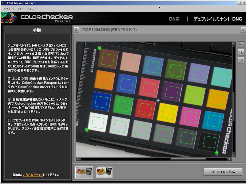 <b>RAW画像に含まれるカラーチャート部分を認識する(画像はプロファイル作成ソフト単体)</b>