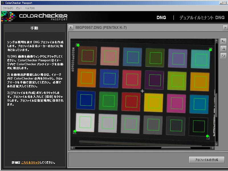 <b>複数の光源に対応するデュアルイルミナントDNG(画像はプロファイル作成ソフト単体)</b>