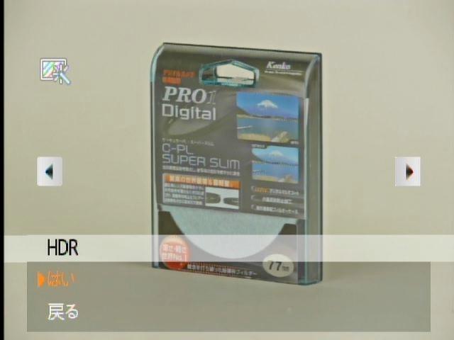 <b>HDR機能は連写するのではなく、1枚の画像に対して適用される</b>