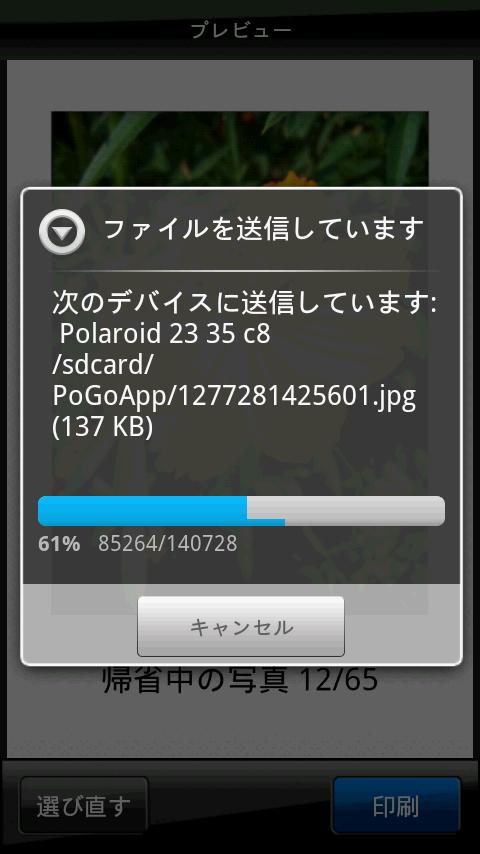 <b>Bluetoothで転送</b>