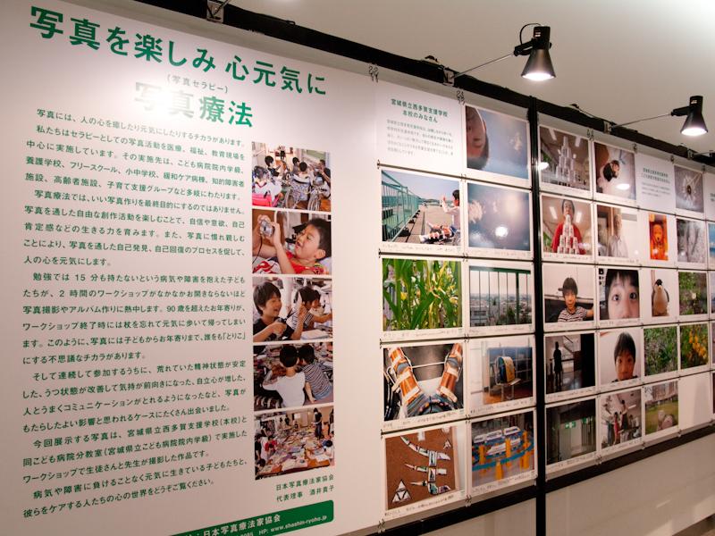 <b>NPO法人日本写真療法家協会によるワークショップで子どもたちが撮影した作品を展示する</b>