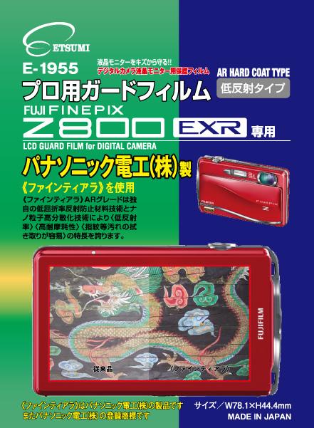 <b>フジFinePix Z800EXR専用(E-1955)</b>
