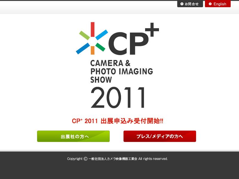 <b>CP+2011のWebサイト</b>