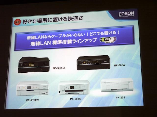 <b>今回発表のカラリオ・プリンター全5機種に無線LANを搭載</b>