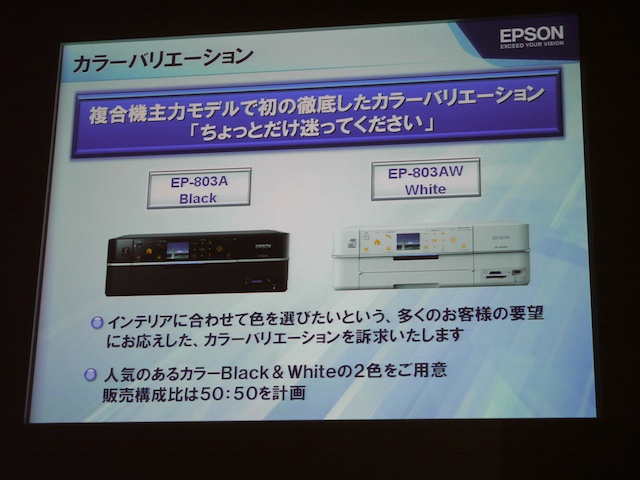 <b>ブラックとホワイトからカラーを選択可能。販売台数比率は5:5程度を見込む</b>