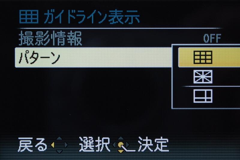 <b>撮影画面に表示するガイドラインの選択メニュー</b>