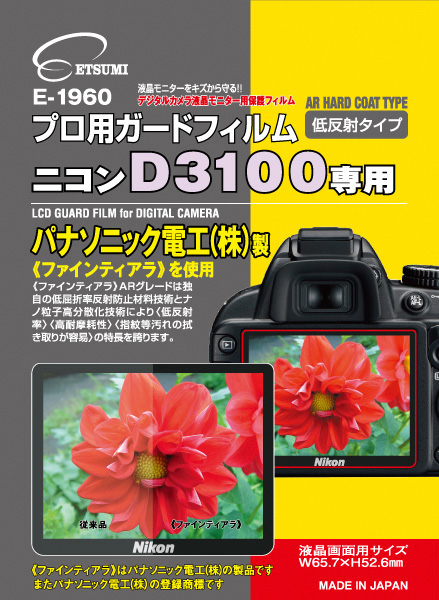 <b>ニコンD3100専用(E-1960)</b>