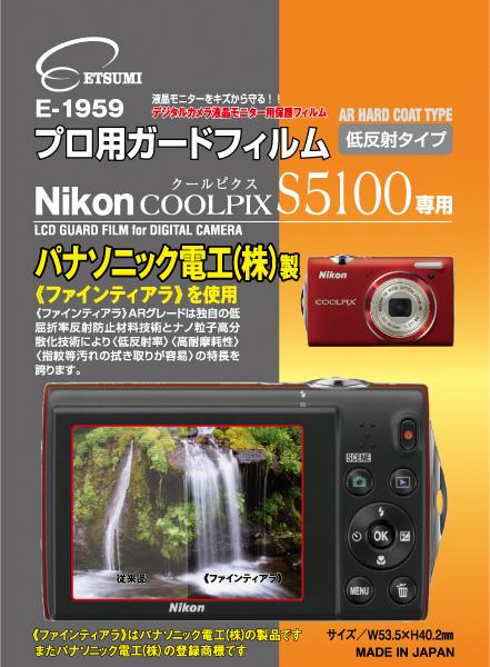 <b>ニコンCOOLPIX S5100専用(E-1959)</b>