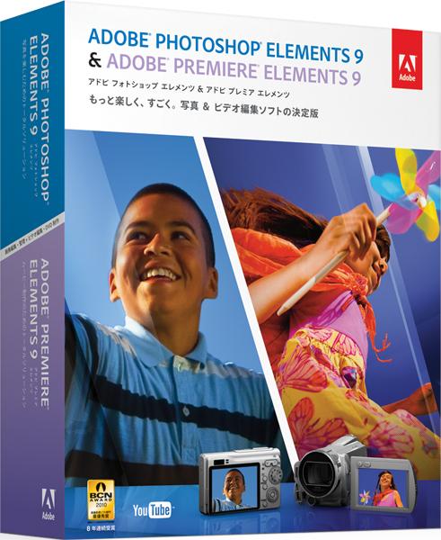 <b>Photoshop Elements 9(左)とPremiere Elements 9同梱版(右)</b>