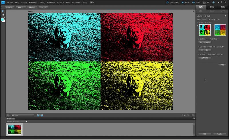 <b>コントラストが高く彩度の高い画像を作れる「ポップアート」(左が元画像)</b>