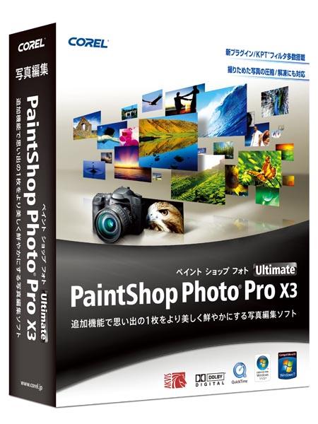 <b>PaintShop Photo Pro X3 Ultimate</b>