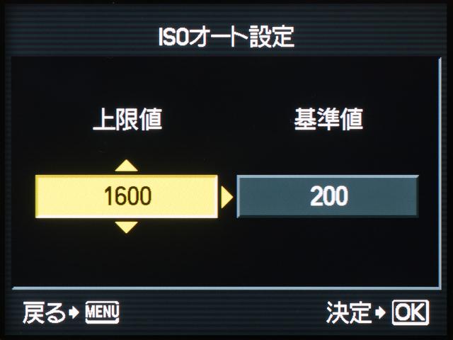 <b>感度オート時の最低感度と上限感度を個別に設定できる。初期設定はそれぞれISO200とISO1600となっている</b>