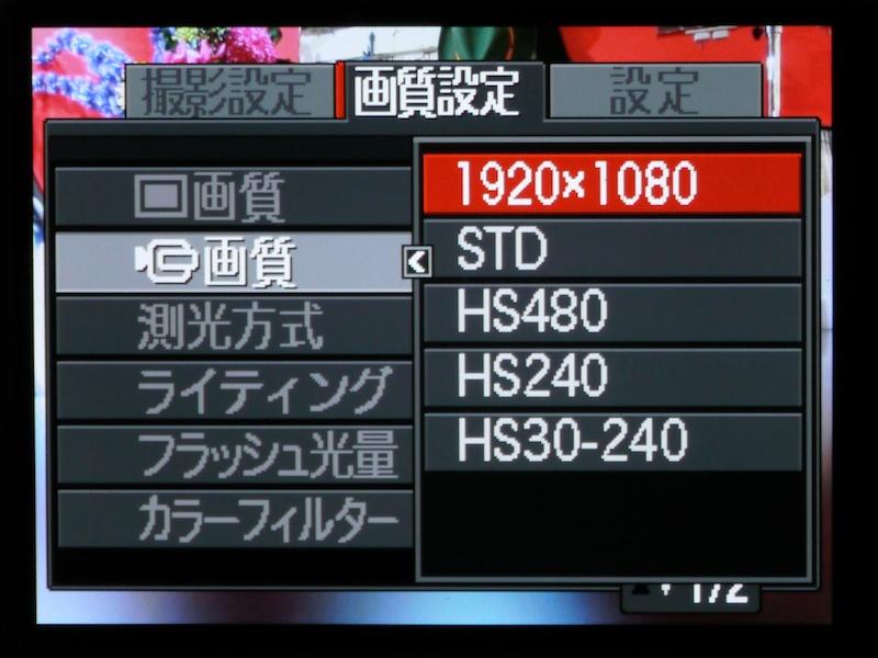 <b>30fpsのフルHD動画も記録可能。圧縮方式はH.264</b>